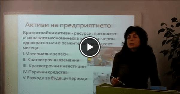счетоводен курс-Бургас, София, Пловдив. Онлайн, с присъствени консултации